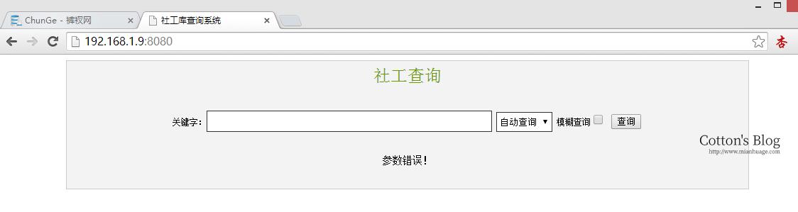 《社工库源码搜集》