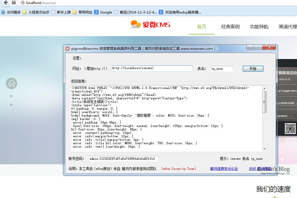 《pigcms&iwxcms 微信管理系统漏洞利用工具》