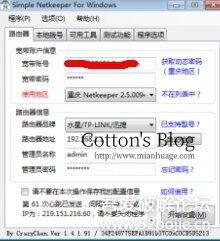 《校园网netkeep用wifi方案合集》