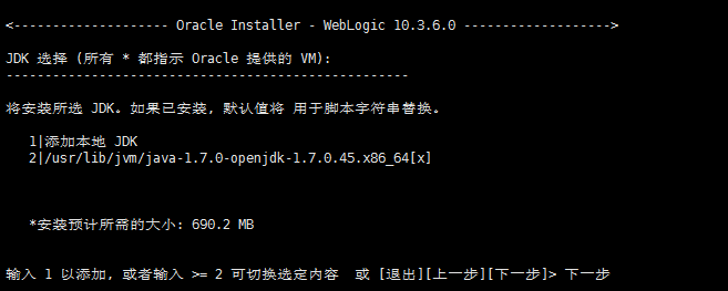 《readhat6.5下安装weblogic10.3.6》