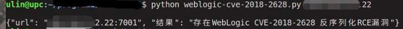 《WebLogic CVE-2018-2628反序列化远程代码执行漏洞》