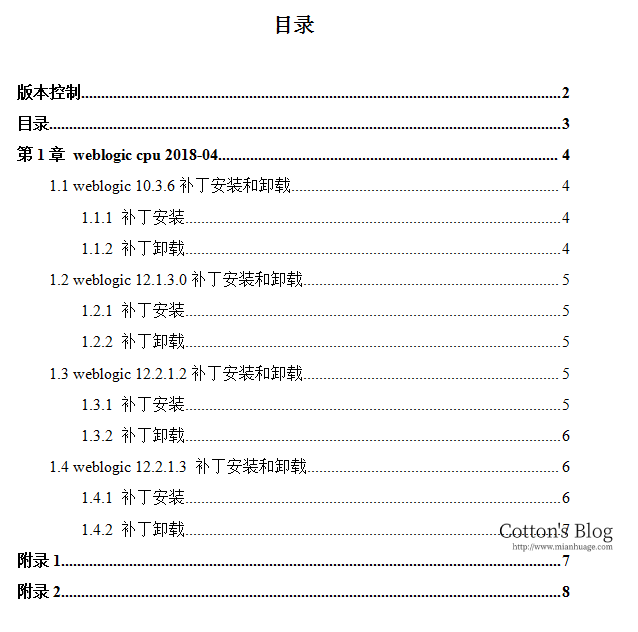 《CVE-2018-2628 WebLogic反序列化漏洞补丁安装包及操作手册》