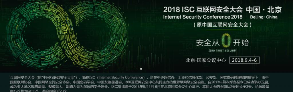 《2018 ISC互联网安全大会PPT下载》