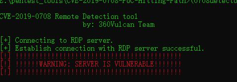 《微软远程桌面服务远程代码执行漏洞(CVE-2019-0708)检测工具》